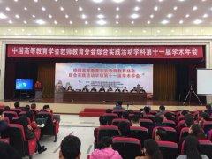 全国综合实践活动学科第十一届学术年会暨教学展评研讨与培训会在二七区召开