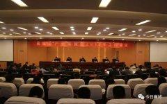襄城县召开产业集聚区2019年工作会议