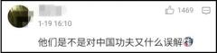 敬告歪果仁:你们看的可能是假的中国功夫