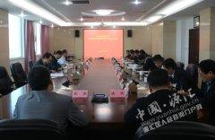 刘少宏主持召开中央巡视反馈意见整改落实工作领导小组工作推进会