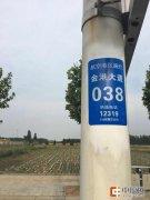 """郑州航空港区路灯配发""""身份证"""" 还可作为报警定位码"""