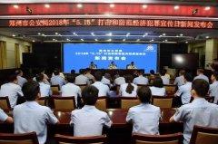 郑州警方公布2017经济犯罪案例 8人团伙领导传销活动