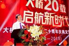 大桥石化集团二十周年庆典晚会圆满举行