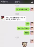 他给老爸发信息说春节不回家 老爸的回复爆炸了