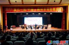 虞城县举办第一届胎教音乐会