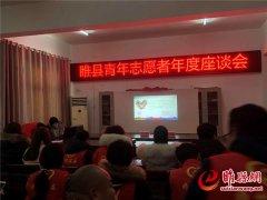 团县委召开睢县青年志愿者年度座谈会