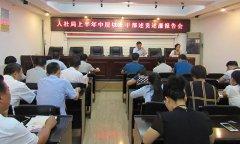县人社局召开2017年上半年述责述廉工作会议