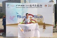 杭州马拉松成功开跑三七互娱刘路峰诠释运动精神