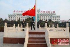 睢县举行新年首次升国旗仪式