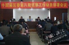 我区召开十四届区委第八轮巡察工作动员会