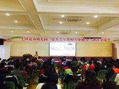 """二七区举行民办幼儿园""""提升青年教师专业能力""""研讨交流会"""