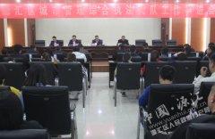 副区长李书旺主持召开城市管理工作推进会