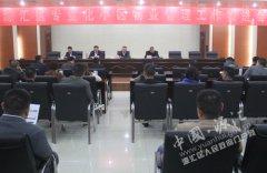 副区长李书旺主持召开专业化小区物业管理工作推进会