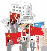 河南省首个村级党员政治生活馆挂牌