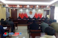 站集镇第二届委员会二次全体会议