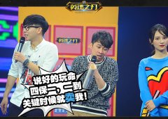 陈汉典、胡夏上节目玩《英魂之刃》明星也能CARRY全场!