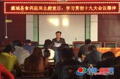 虞城食药监局学习贯彻党的十九大精神
