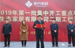 许昌市2019年第一批重点项目集中开工