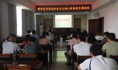 县司法局举行社会主义核心价值观专题讲座