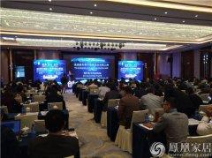 世界木地板大会巅峰论道 21家企业获颁中国地板国家品牌