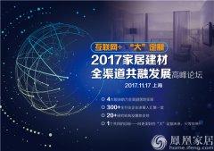 11月17日上海,速来围观家居大佬们的思维盛宴