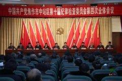我区第十届纪律检查委员会第四次全体会议召开