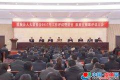 虞城县人大常委会召开2017年工作评议暨法官、检察官履职评议大会