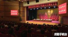 我市召开庆祝中国共产党成立97周年大会