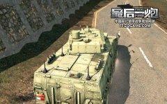陆战全能王 《最后一炮》德系步战全新玩法