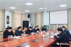 示范区党工委领导班子召开2018年度民主生活会