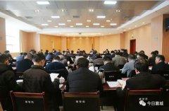 县委书记宁伯伟主持召开十四届县委常委会第67次会议
