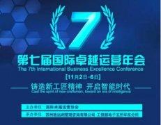 """第七届国际卓越运营年会,A.O.史密斯诠释""""新工匠""""精神"""