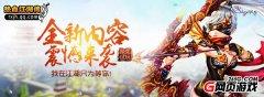 奖品任选腾讯《热血江湖传》灵兽幻境大改版