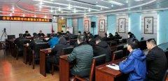 市人防办召开全市人民防空行业整治工作动员会