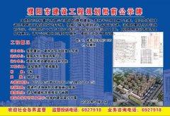 濮阳市示范区建设工程规划批前公示