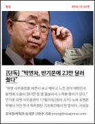 潘基文刚说以身许国 韩媒就指控他受贿23万美元