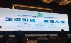 室内空气质量与生态环境功能材料发展论坛在京举行