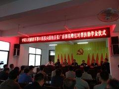 张广庙镇举行中国人民解放军第81医院捐赠结对帮扶助学金仪式