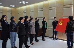 二七区总工会集体重温入党誓词 深入学习领会党的十九大精神