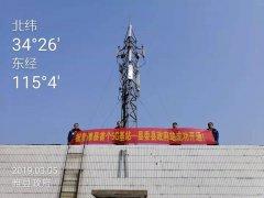 睢县首个5G基站开通入网