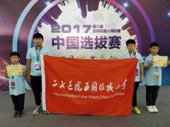 二七区陇西国际城小学在第八届亚洲机器人锦标赛中国选拔赛再获佳绩