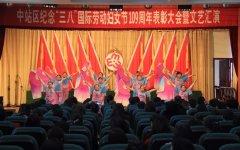"""我区举办庆""""三八""""妇女节109周年表彰大会暨文艺会演"""