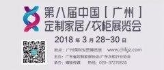 第八届中国(广州)定制家居展/衣柜展将于2018年3月28日-30日举行