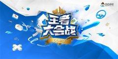 QQ游戏王者争霸赛圆满落幕,QQ游戏大厅2.0版正式发布