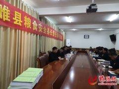 睢县召开2018年度粮食安全县长责任制考核会
