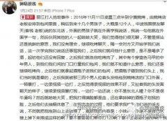 女子自称在丽江遭暴打抢劫 被碎酒瓶划破脸录视频