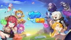 休闲MOBA游戏《泡泡先锋》测试时间公布!