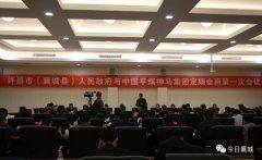 许昌市(襄城县)人民政府与中国平煤神马集团定期会商第一次会议顺利召开