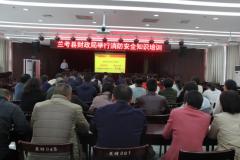 兰考县财政局举行消防安全知识培训