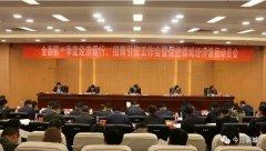 襄城县召开全县第一季度经济运行、招商引资工作会暨促进镇域经济发展动员会
